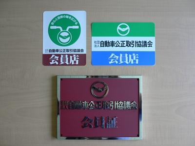 社団法人 自動車公正取引協議会 会員.jpg